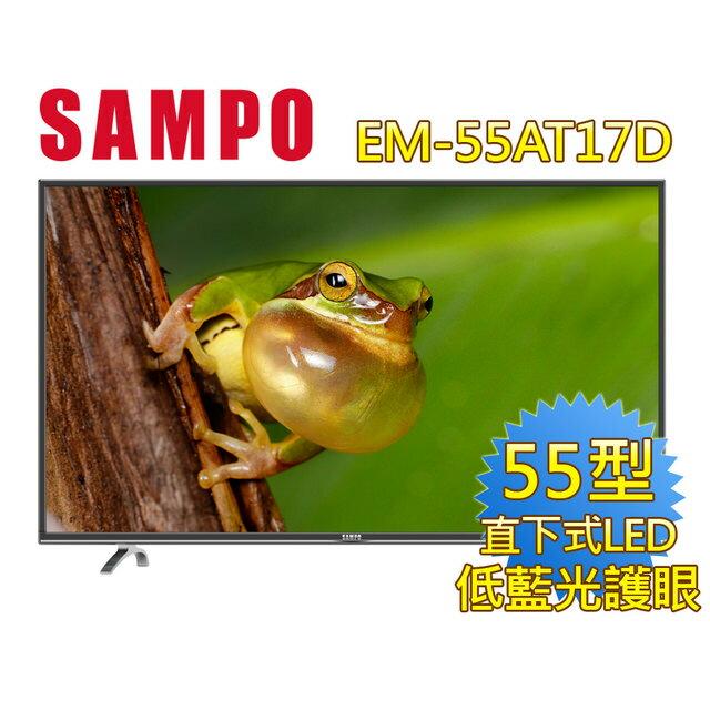 ★杰米家電☆『SAMPO聲寶』55型低藍光護眼系列LED 液晶顯示器 EM-55AT17D