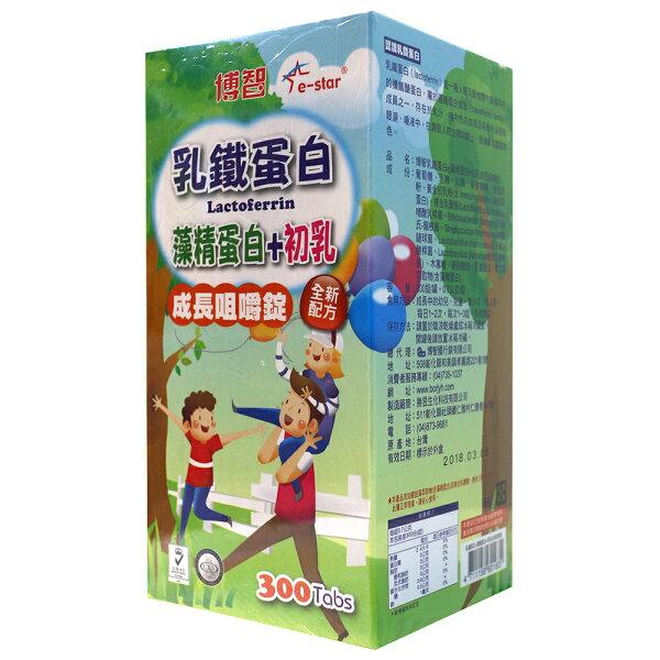博智 乳鐵蛋白+藻精蛋白+初乳成長咀嚼錠300錠 公司貨中文標 PG美妝