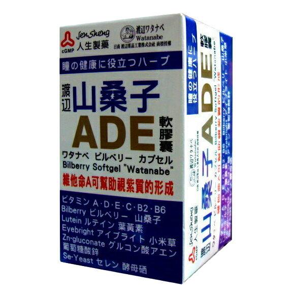 人生製藥 渡邊山桑子ADE軟膠囊葉黃素維生素A.D.E.C.B2.B6 50錠/瓶 公司貨中文標 PG美妝