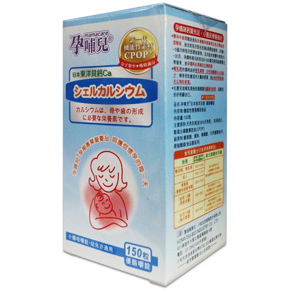 mamacare 孕哺兒 日本東洋貝鈣優酪嚼錠150粒 公司貨中文標 PG美妝