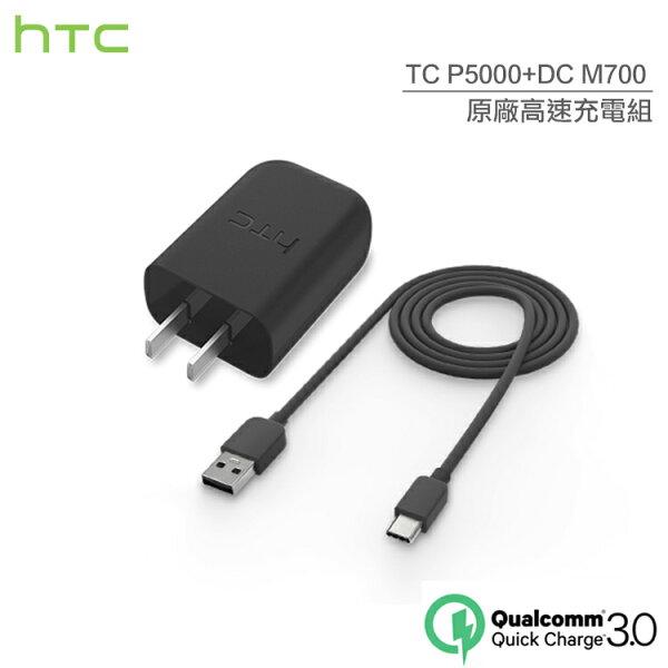 HTC 10 TC P5000-US 原廠旅充頭+HTC DC M700 原廠傳輸線/旅充組/ASUS ZenFone3 ZE552KL/ZE520KL/Deluxe ZS570KL/Ultra ZU680KL/ASUS ZenPad S Z580CA/3S 10 Z500M/華為 P9/P9 plus/Nokia N1/小米5/HTC 10