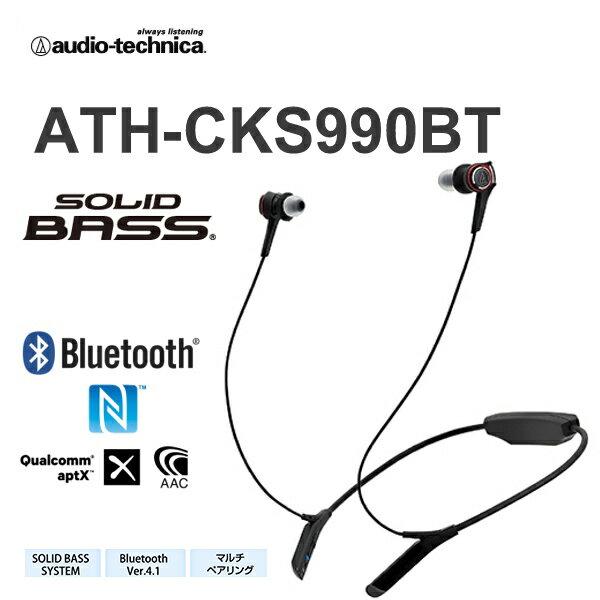鐵三角 ATH-CKS990BT (贈多功能支架) SOLID BASS重低音 藍牙無線耳機麥克風組