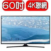 Samsung 三星到《特促可議價》SAMSUNG三星【UA60KU6000/UA60KU6000WXZW】電視《60吋》