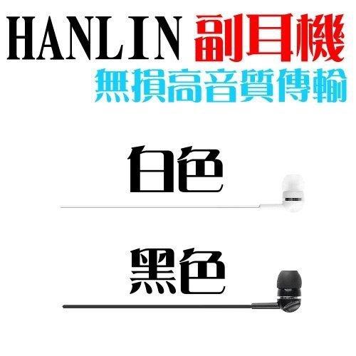 【HANLIN】副耳機 適用型號 BT04/BT520/PBT04/PBT520 (藍芽耳機專用的副耳機) 0