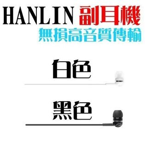 【HANLIN】副耳機 適用型號 BT04/BT520/PBT04/PBT520 (藍芽耳機專用的副耳機)