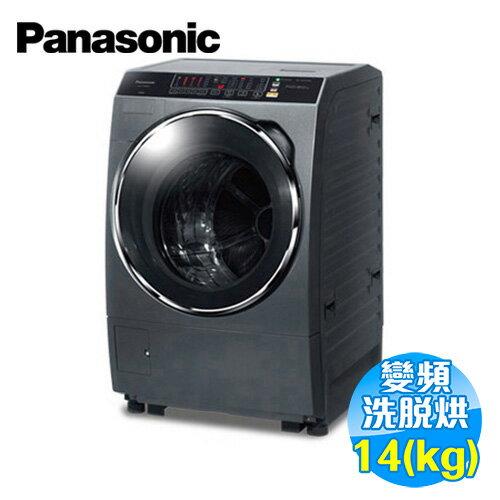 國際 Panasonic 14公斤 ECONAVI 洗脫烘滾筒洗衣機 NA-V158BDH