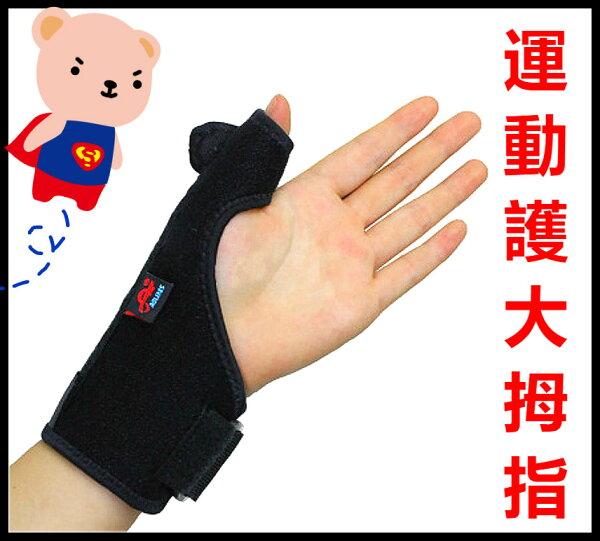 ❤含發票❤運動護大拇指護腕(單支)❤拇指護套❤運動用品運動護具護手掌可搭護膝護腰護踝護肘護指適合餐廳攝影電腦工作滑手機者