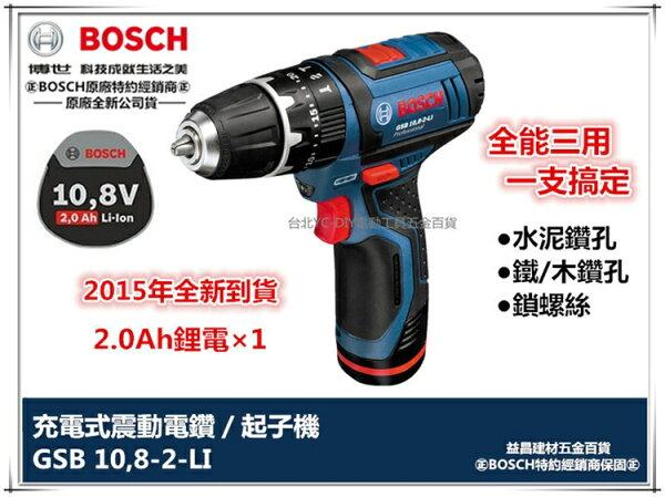 台北益昌2016製全新到貨 單電2.0AH 德國 BOSCH GSB 10.8V-2-LI 充電起子機/震動/電鑽 三用