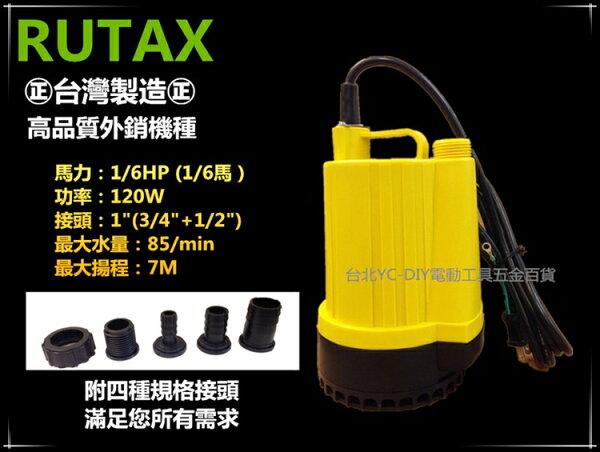 【台北益昌】RUTAX 正台製 1/6HP 沉水馬達 沈水馬達 沉水泵浦 沉水幫浦 抽水機 抽水馬達 水龜 園藝造景噴泉