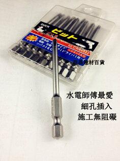 【台北益昌】專業級 高鋼度 起子頭 單頭 65mm 細柄 圓柄