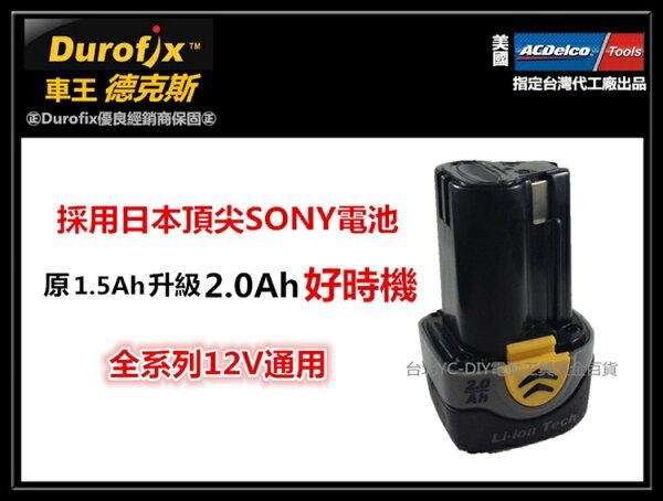 【台北益昌】車王德克斯 Durofix 2.0AH鋰電池 日本SONY鋰電 RI 1265及全系列12V通用