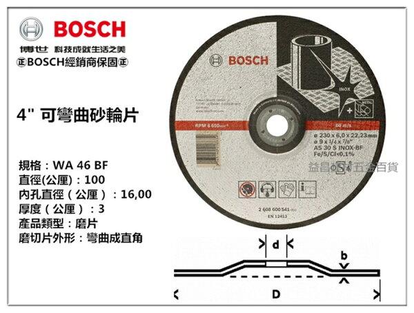 """【台北益昌】德國 BOSCH 手提砂輪機 4"""" 可彎曲砂輪片 磨片 100×3.0×16mm 經濟實用 耐磨耗 高效率"""