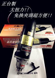【台北益昌】台製 英得麗 HSM-90 SGS-20 電動刻模機 手提電磨機 研磨機 雕刻機 非KONOU高能 達龍