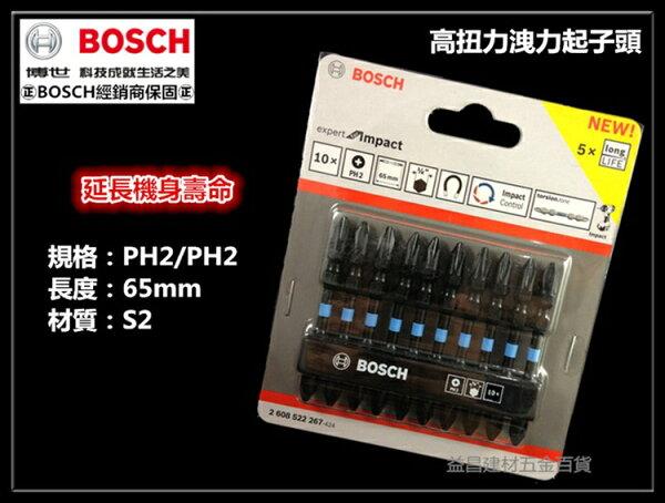 【台北益昌】德國 BOSCH 博世 65mm 高扭力起子頭 洩力起子頭 起子機 電鑽 專用