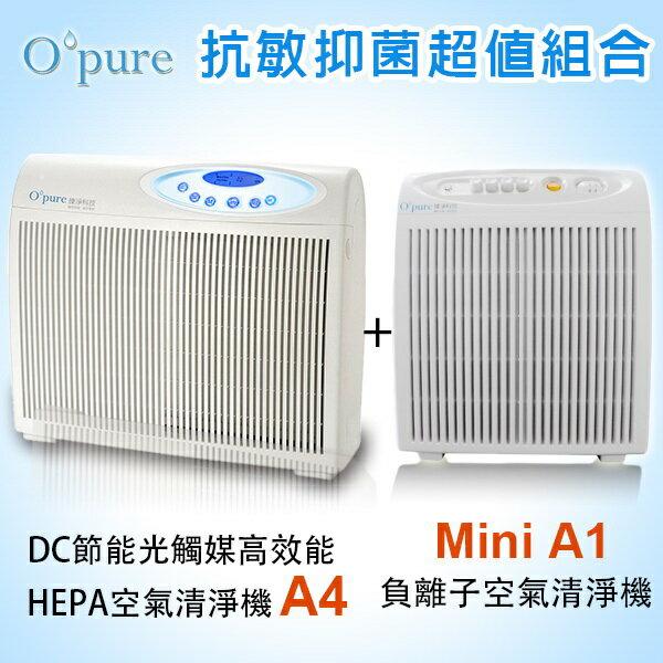 【送Mini A1清淨機】Opure 臻淨 A4 DC直流變頻光觸媒殺菌高效能HEPA空氣清淨機(頂級阿肥機)
