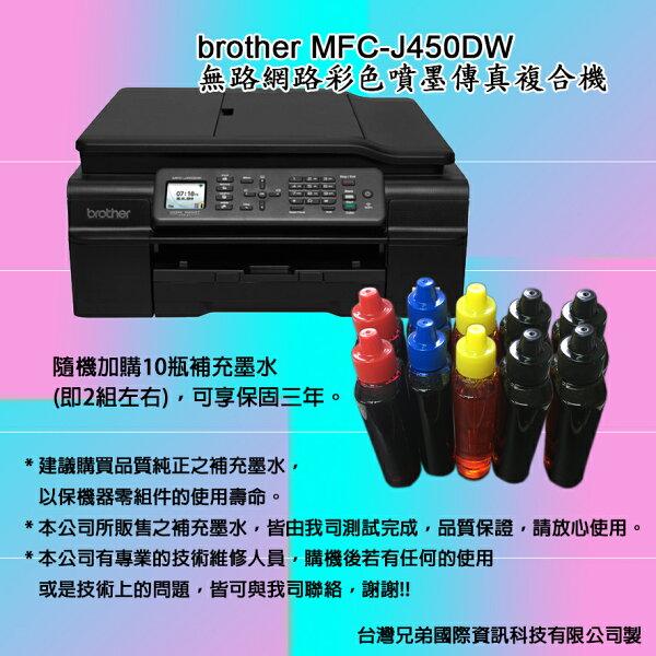 『機器升級為保固三年』brother MFC-J450DW 彩色噴墨傳真複合機+連續供墨(長供)+10瓶補充墨水~優MFC-J100/T300
