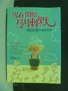 【書寶二手書T8/財經企管_NKS】現在開始學幽默_賴淑惠