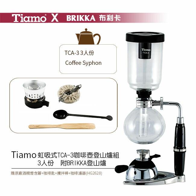 ^~^~Tiamo SYPHON 虹吸式TCA~3咖啡壺登山爐組3人份附BRIKKA登山爐