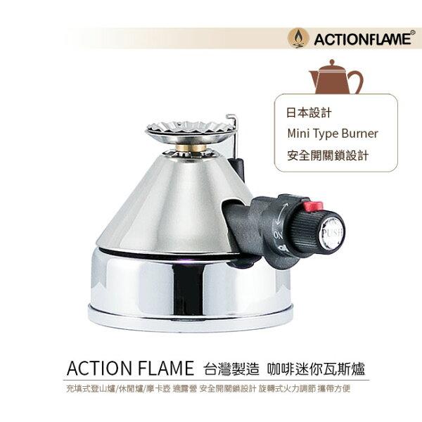 *免運*ACTION FLAME台灣製造 咖啡迷你瓦斯爐RK4106充填式登山爐/休閒爐/摩卡壺 適露營(HG8803)