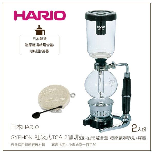 *免運*日本HARIO SYPHON 虹吸式TCA-2咖啡壺2人份+酒精燈含蓋 贈原廠咖啡匙+濾器