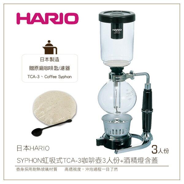 *免運*日本HARIO SYPHON 虹吸式TCA-3咖啡壺3人份+酒精燈含蓋 贈原廠咖啡匙+濾器