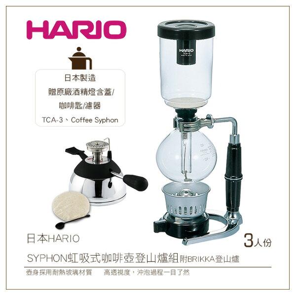 *免運*日本HARIO SYPHON 虹吸式TCA-3咖啡壺登山爐組3人份附BRIKKA登山爐 贈原廠酒精燈含蓋+咖啡匙+濾器