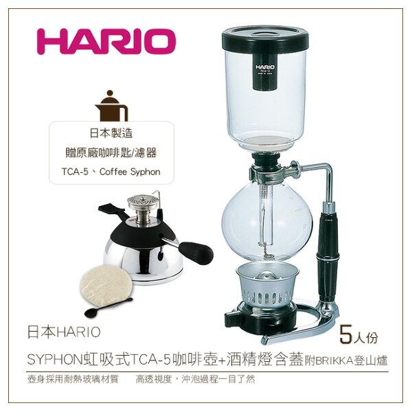 *免運*日本HARIO SYPHON 虹吸式TCA-5咖啡壺登山爐組5人份附BRIKKA登山爐 贈原廠酒精燈含蓋+咖啡匙+濾器