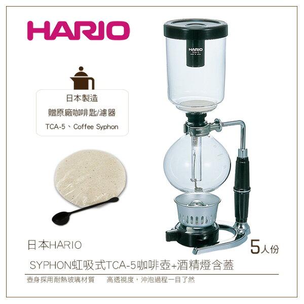 *免運*日本HARIO SYPHON 虹吸式TCA-5咖啡壺5人份+酒精燈含蓋 贈原廠咖啡匙+濾器