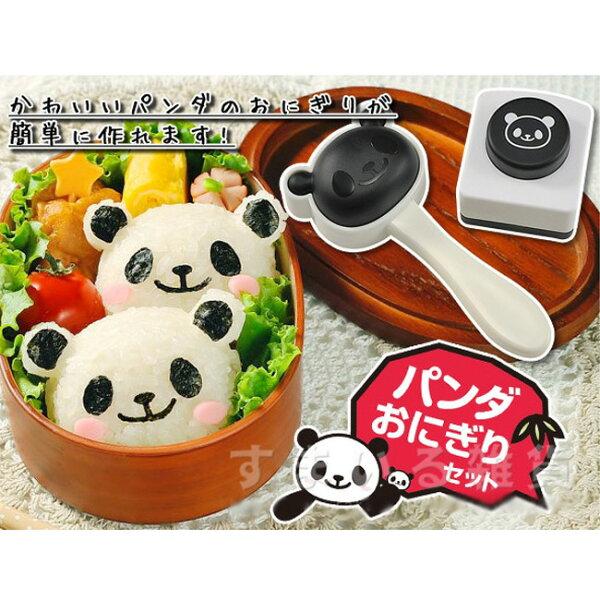熊貓造型飯模二件組(含飯模+海苔壓花器)飯糰壽司米飯壓模具/模型/便當DIY 野餐