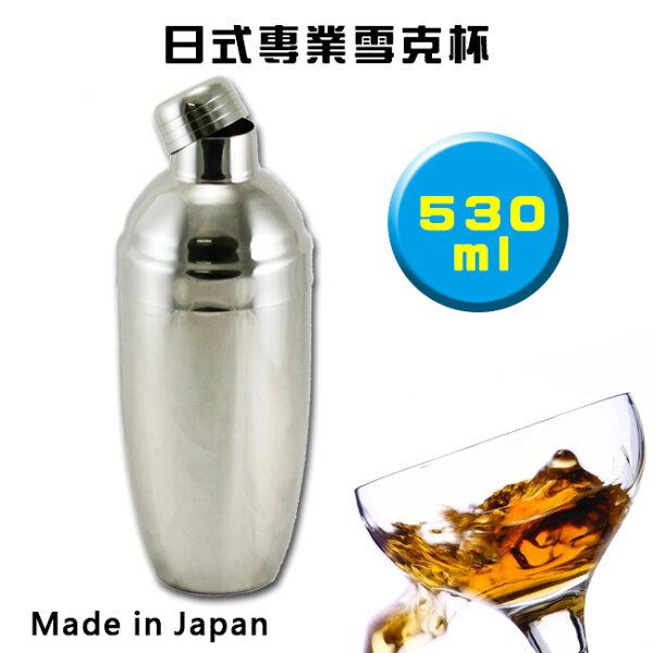 日式不鏽鋼專業雪克杯530ml日本製造搖酒器/調酒器具 酒吧工具Cocktail Shaker