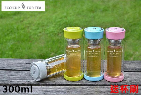 *送杯刷1支*耐熱雙層玻璃瓶附濾茶網300ml 綠藍粉灰 耐高溫玻璃杯花茶瓶