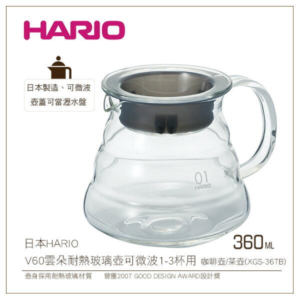 日本HARIO V60雲朵耐熱玻璃壺360ml可微波1-3杯用 咖啡壺/茶壺(XGS-36TB)