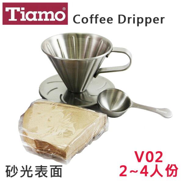 Tiamo正#304不鏽鋼圓錐咖啡濾杯組-附濾紙40入+量匙V02砂光2~4人份V型滴漏咖啡濾杯 咖啡器具 送禮【HG5034】