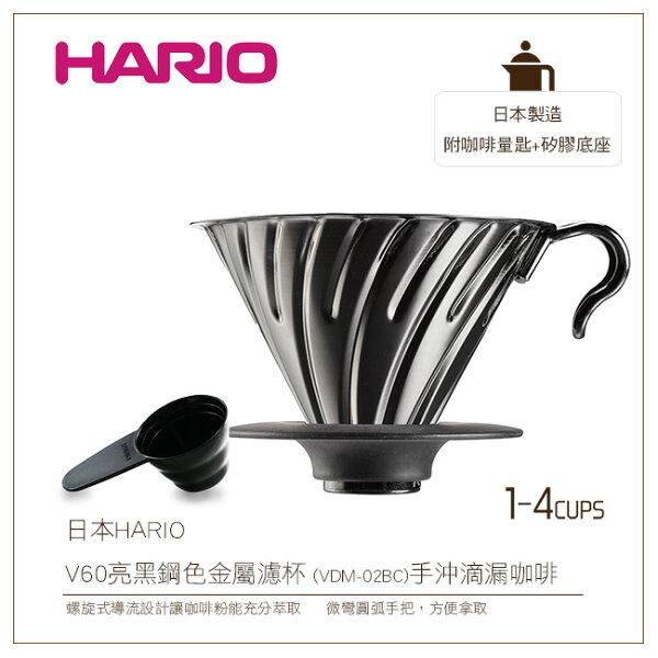 *免運*日本HARIO V60亮黑鋼色金屬濾杯1-4杯用 附咖啡量匙+矽膠底座(VDM-02BC)手沖滴漏咖啡