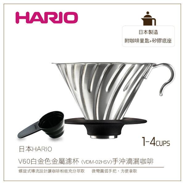 *免運*日本HARIO V60白金金屬濾杯1-4杯用 附咖啡量匙+矽膠底座(VDM-02HSV)手沖滴漏咖啡
