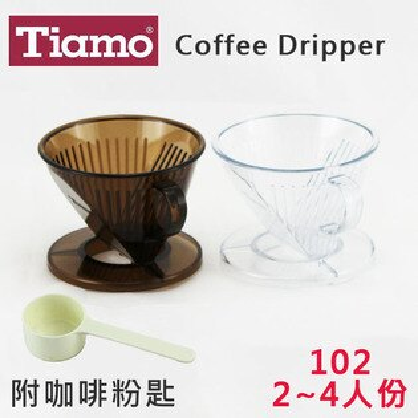 Tiamo咖啡濾杯102透明/咖啡色2~4人份 附10克咖啡粉匙 滴漏扇形咖啡濾器 手沖咖啡器具送禮HG5011/4942