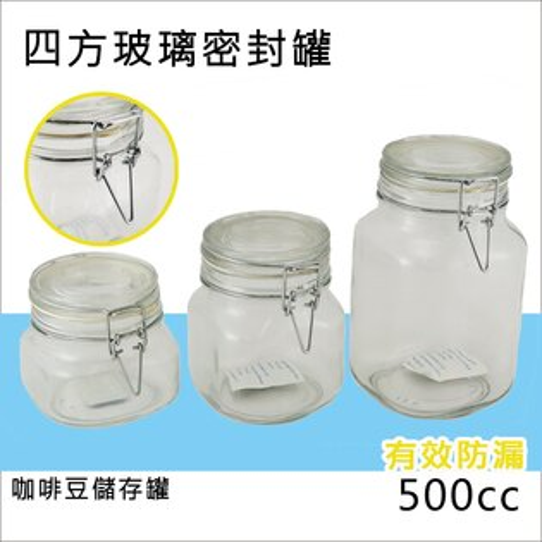 玻璃四方保鮮密封罐500cc扣環收納罐 防潮罐 保鮮冷藏儲存罐 萬用罐 密封瓶 儲物罐 咖啡豆儲存罐