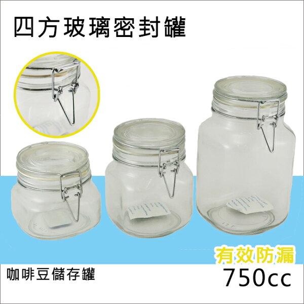 玻璃四方保鮮密封罐750cc扣環收納罐 防潮罐 保鮮冷藏儲存罐 萬用罐 密封瓶 儲物罐 咖啡豆儲存罐