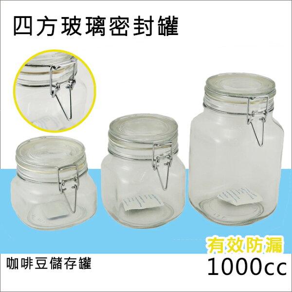 玻璃四方保鮮密封罐1000cc扣環收納罐 防潮罐 保鮮冷藏儲存罐 萬用罐 密封瓶 儲物罐 咖啡豆儲存罐