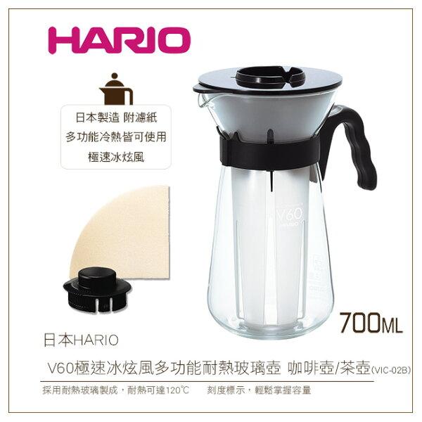 日本HARIO V60極速冰炫風多功能耐熱玻璃壺700ml附濾紙 咖啡壺/茶壺(VIC-02B)