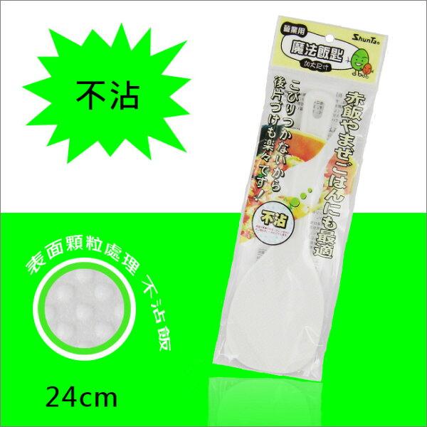魔法不沾飯匙 加大尺寸 抗菌飯匙 顆粒 飯杓(A006)