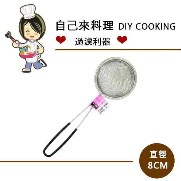 DIY自己料理 過濾網8cm不鏽鋼材質 蚵仔網火鍋網海鮮網果汁網