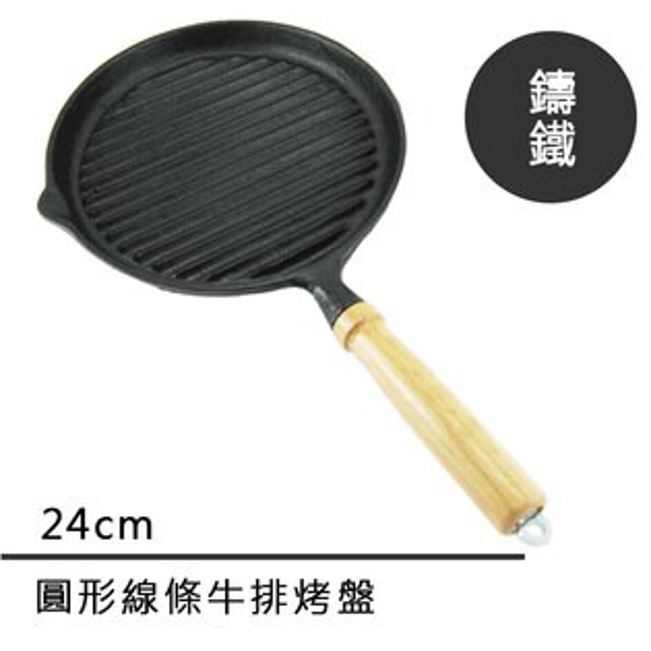 圓形鑄鐵牛排烤盤24CM木柄手把 烤肉爐 炭燒牛排煎盤 鐵板牛排鐵盤 陶板鍋 圓型肉盤 平底鍋