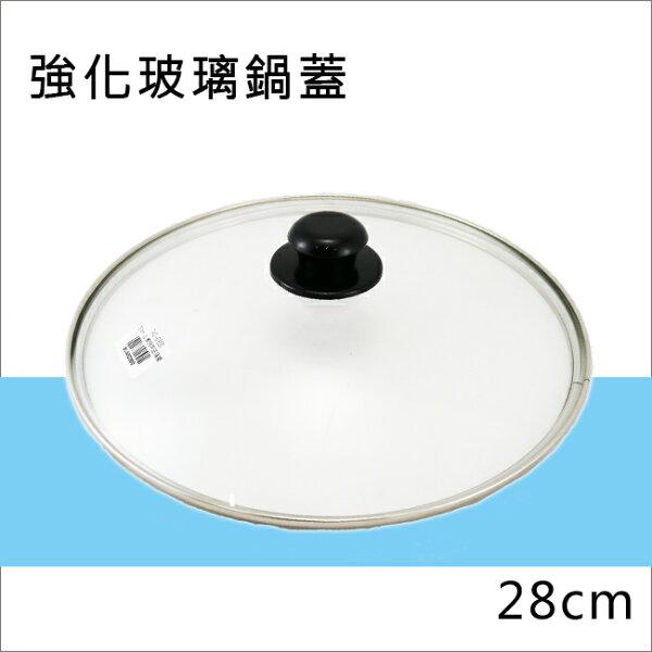 強化玻璃蓋28cm 鍋蓋 適用各種湯鍋 炒鍋 平底鍋