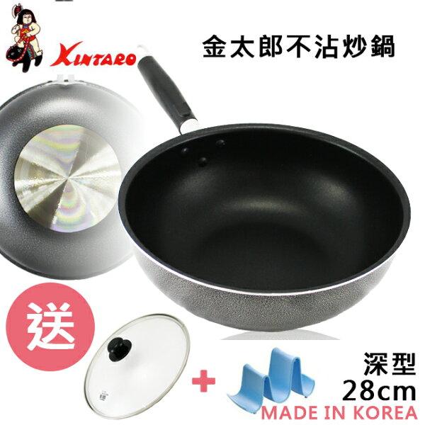 *送鋼化玻璃蓋+創意鍋蓋架*日本金太郎(KINTARO)不沾鍋28cm韓國製造 深型平底小炒鍋 湯鍋 母親節