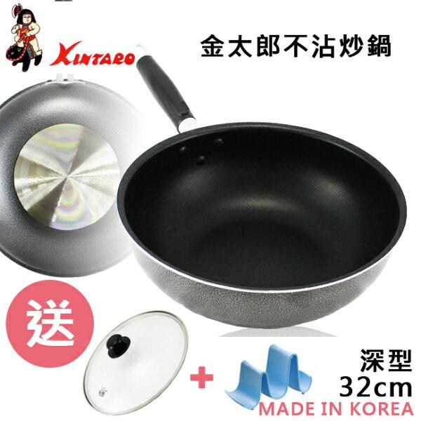*送鋼化玻璃蓋+創意鍋蓋架*日本金太郎(KINTARO)不沾鍋32cm韓國製造 深型平底小炒鍋 湯鍋 母親節