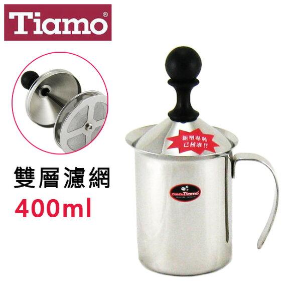 Tiamo雙層濾網304不鏽鋼奶泡杯400cc電磁爐適用/SGS檢測合格 拉花杯 咖啡器具 送禮【HA1529】