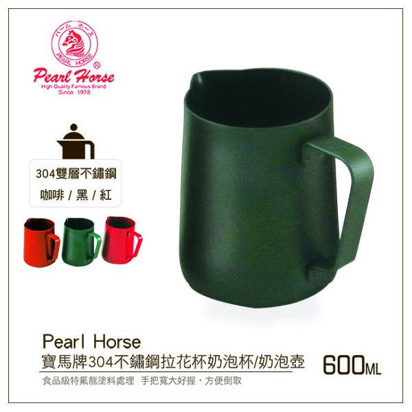 寶馬牌PEARL HORSE正#304不鏽鋼拉花杯600ml黑/紅/咖啡 奶泡杯/奶泡壺