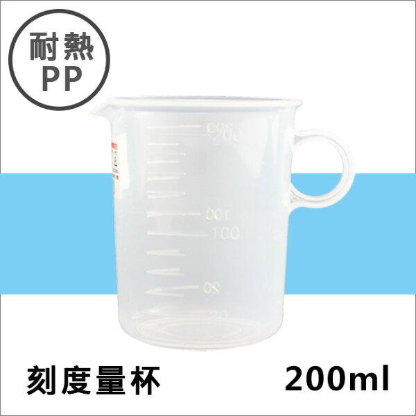 耐熱PP刻度帶把量杯200ML 塑膠量杯帶手把 實驗室/餐廳/廚房專用 溶劑量杯 調漆杯