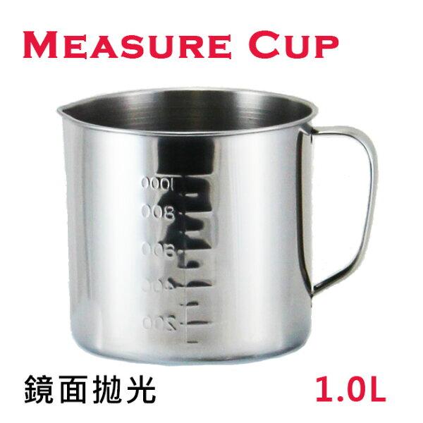 專業不鏽鋼刻度量杯1000ml內外側容量標示 計量器具 鋼杯/調味杯/水杯/醬料杯/烹調量杯/西點量杯/烘培量杯